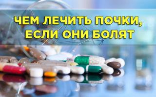 Обезболивающие средства при болях в почках: препараты, тепловые процедуры, народные методы