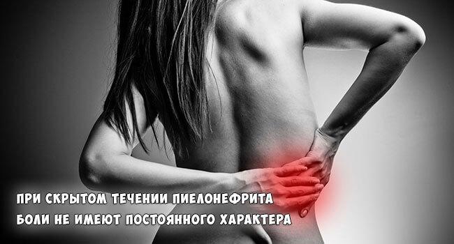 Боль в спине при пиелонефрите