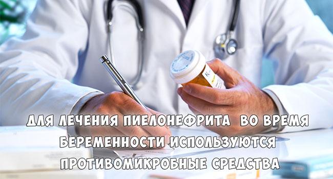 назначение врача при пиелонефрите