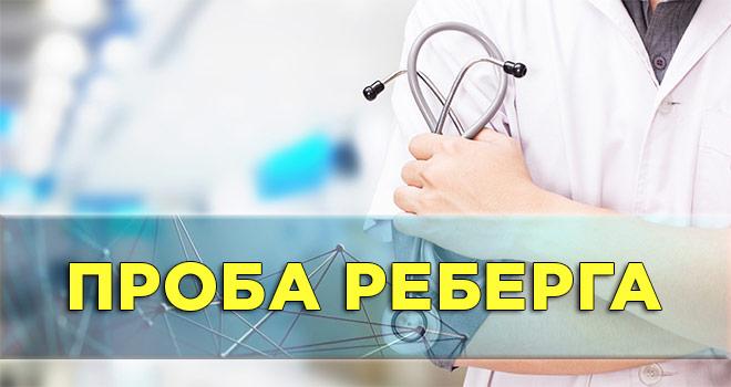 Проба-Реберга