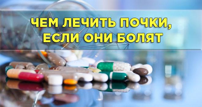 Противоболевые лекарства